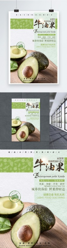 牛油果海报设计图片