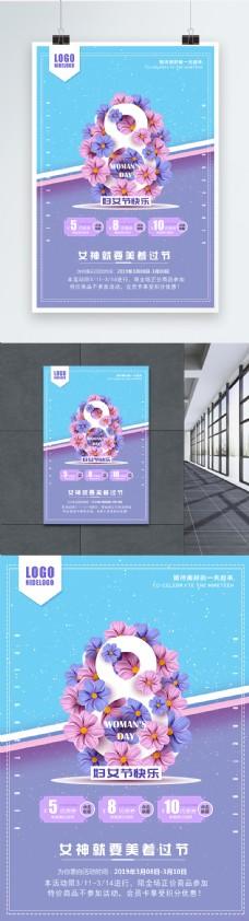 蓝紫色简约唯美浪漫38妇女节海报