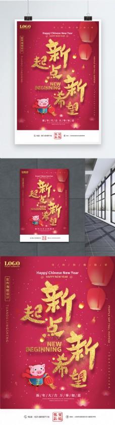 新起点新希望新年励志节日海报