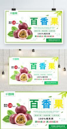 清新简约百香果夏季水果百香果促销宣传海报