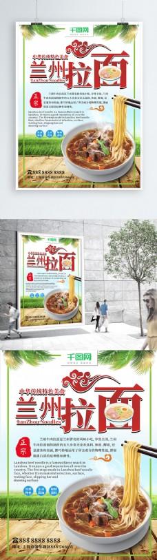 正宗特色美食兰州拉面餐饮促销海报