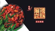 美味的麻辣小龙虾海报