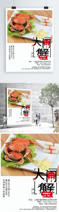美食大闸蟹促销海报