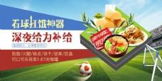 世界杯之零食轮播banner