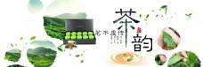 中国风网页茶叶banner
