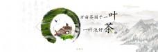 古风茶叶banner设计模板