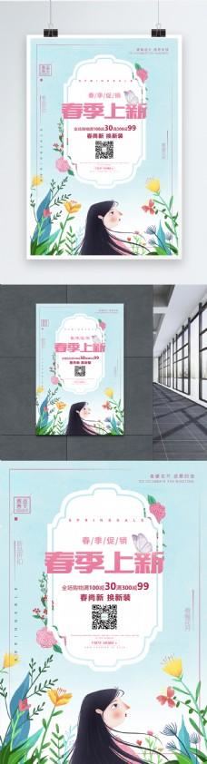初春新品上市春季促销海报