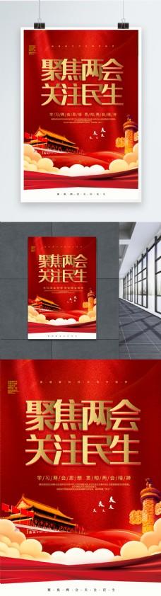 大气红色聚焦两会党建海报