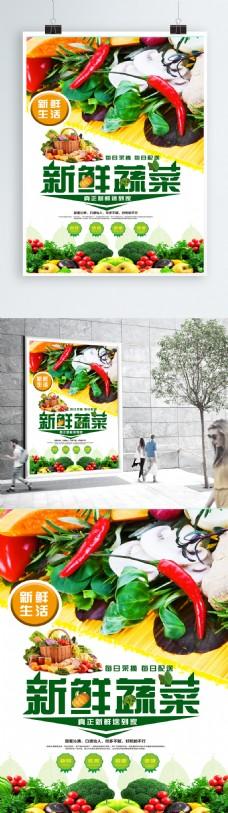 创意蔬菜促销海报