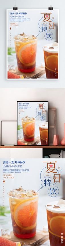 夏日特饮促销宣传海报