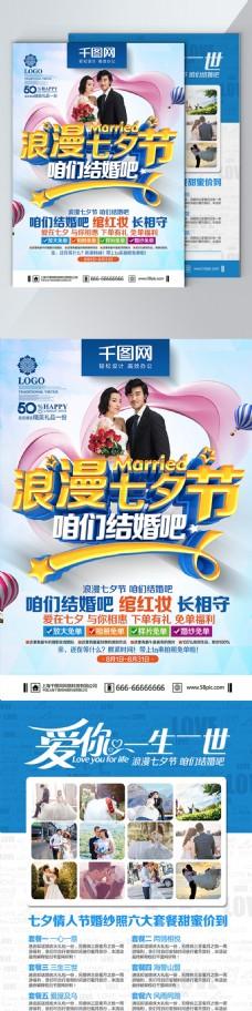 蓝色清新浪漫七夕节咱们结婚吧影楼DM单页