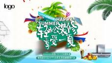 度假风享受一夏世界杯网页banner