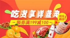 生鲜海报网页轮播banner