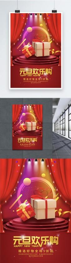 元旦欢乐购节日促销海报