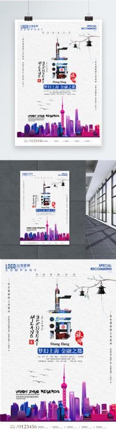魔幻上海国内旅游设计宣传海报