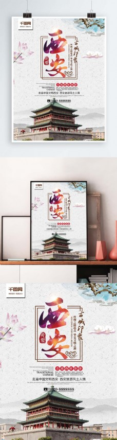 西安古城印象海报