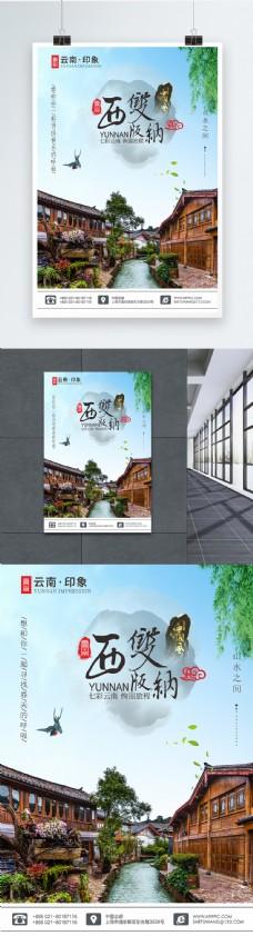 中国风云南古镇西双版纳旅游海报