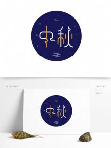八月十五中秋节字体设计