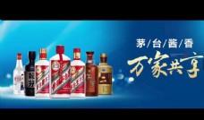 贵州茅台酱香酒全家福宣传视频