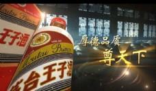 贵州茅台酱香酒茅台王子酒宣传片