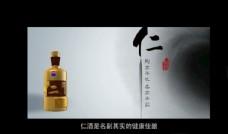 贵州茅台酱香酒仁酒宣传片