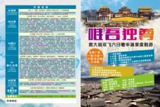云南丽江旅游单页