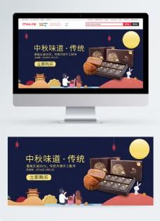月饼淘宝banner