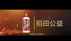 贵州茅台酱香酒公益基金宣传片