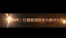 贵州茅台酱香酒贵州大曲历史篇上