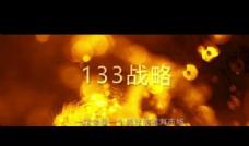 贵州茅台酱香酒133战略宣传片