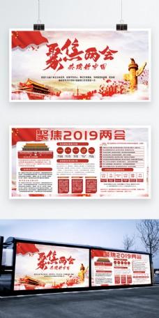 2019距焦两会党建展板