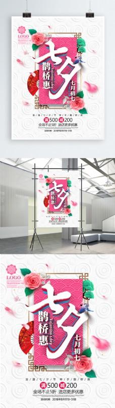 创意高档简约中国风七夕?#30331;?#24800;七夕促销海报