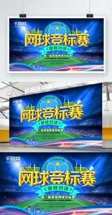 网球比赛运动海报