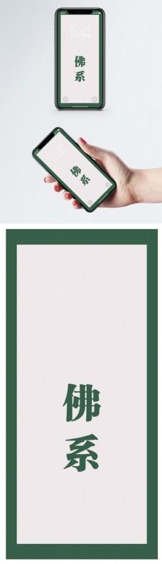 创意文字手机壁纸