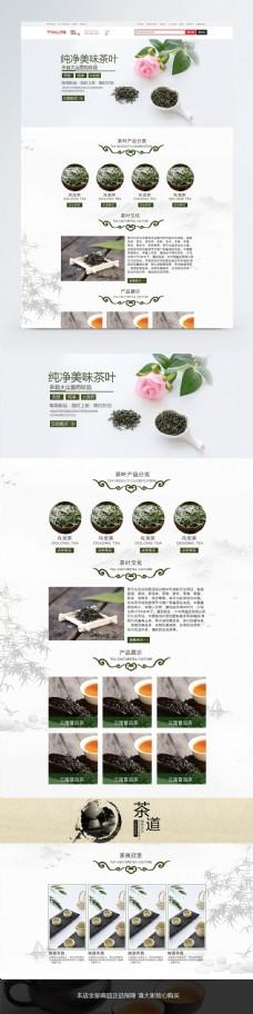 茶叶饮品首页