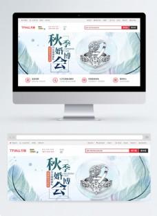 秋季婚博会钻戒促销淘宝banner