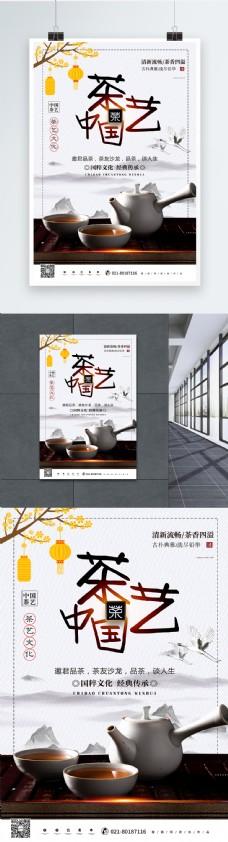 水墨中国茶艺海报