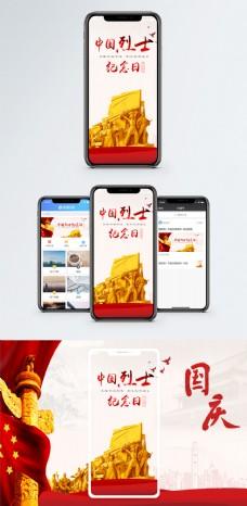 中国烈士纪念日手机海报配图