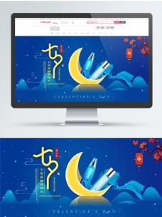 唯美浪漫中国风七夕情人节淘宝天猫海报模板