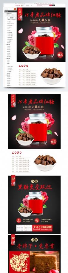 中国风食品红糖黑糖详情页模板psd