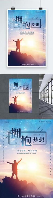 拥抱梦想企业文化海报