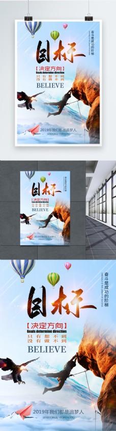 简约商务风目标企业文化海报