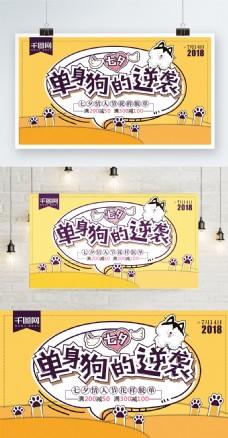 简约七夕情人节宣传促销海报