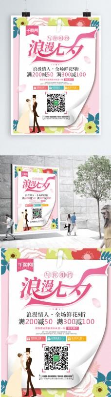 清新七夕情人节宣传促销海报