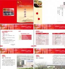 工作行程安排 画册