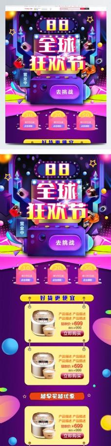 淘宝天猫88全球狂欢节首页模板