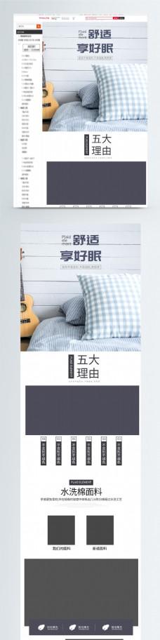 床上用品促销淘宝详情页