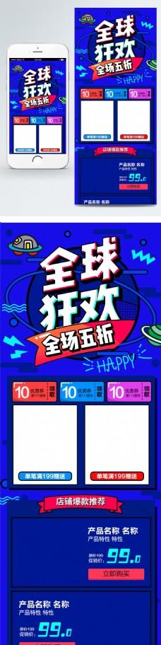 电商淘宝88全球狂欢节暗蓝多彩首页