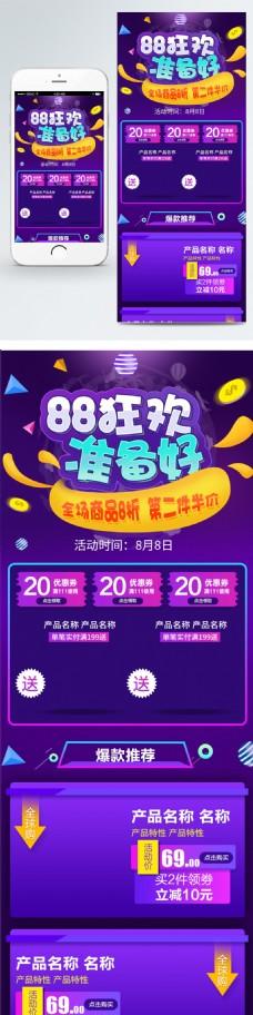 电商淘宝88全球狂欢节暗紫色炫彩渐变首页