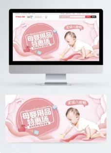 粉色剪纸风母婴用品特惠场banner